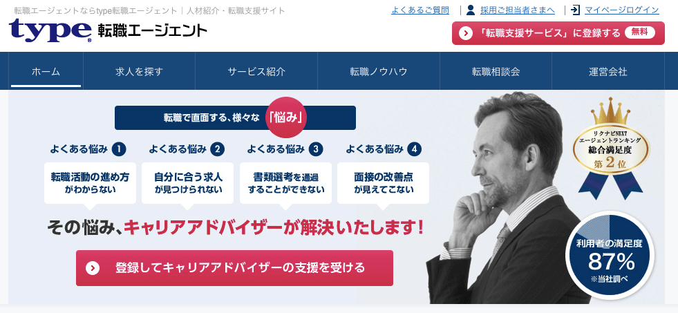 type転職サイト・転職エージェント
