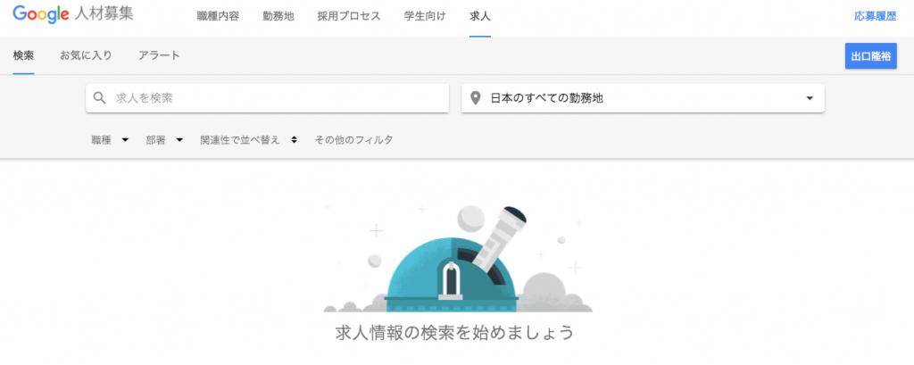 Google 求人情報