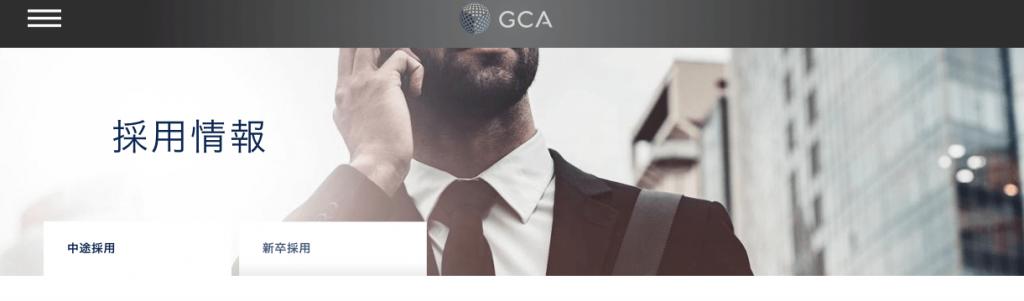 GCA 採用情報