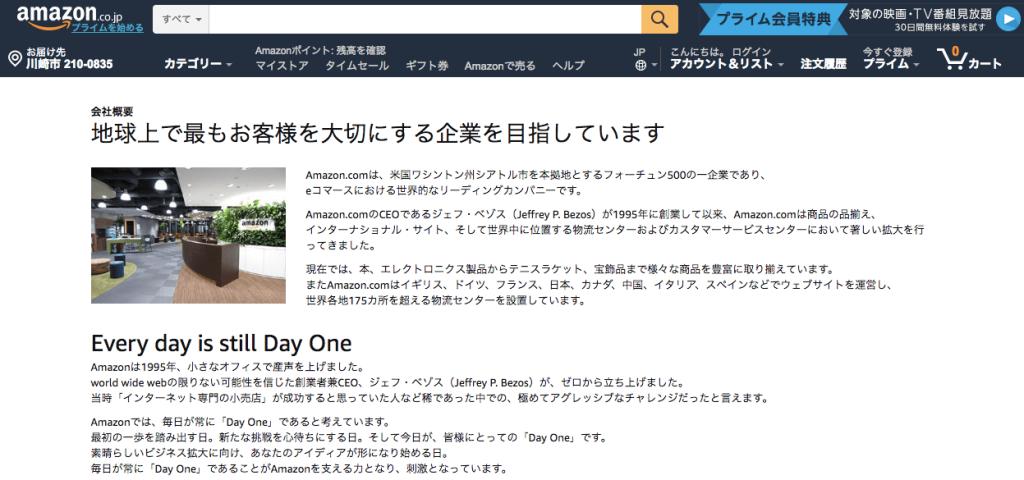 アマゾンジャパン 企業情報