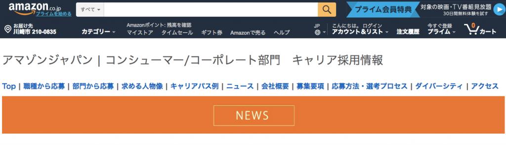 アマゾンジャパン 採用情報