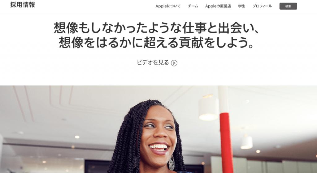 Apple Japan 求人情報