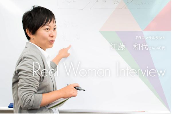 40代 女性 転職 体験談