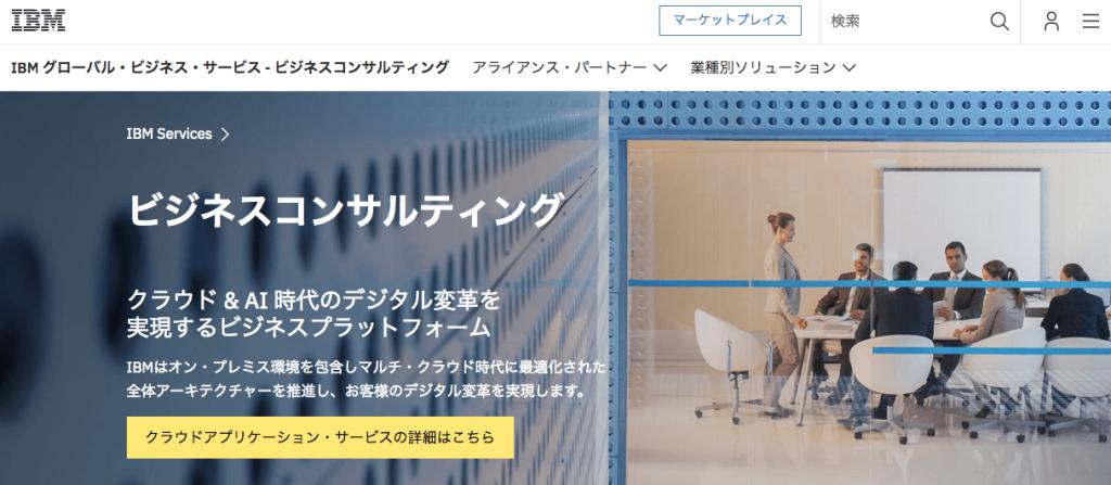 日本アイ・ビー・エム(IBM) 事業内容
