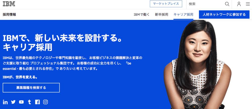 日本アイ・ビー・エム(IBM) 求人情報