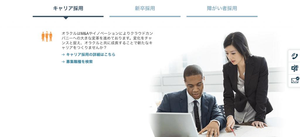 日本オラクル 求人情報
