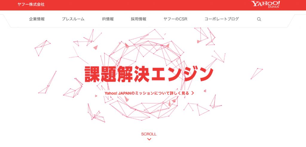 ヤフー(Yahoo)
