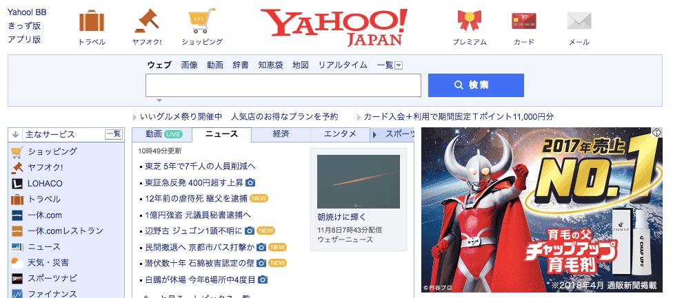 ヤフー(Yahoo) 事業内容