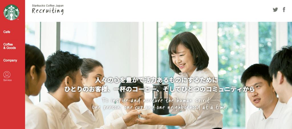 スターバックスコーヒージャパン 採用情報