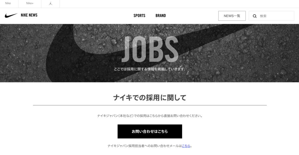 ナイキジャパン(NIKE) 採用情報