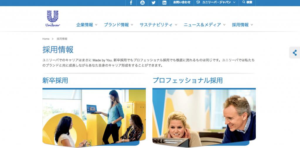 ユニリーバ・ジャパン 採用情報
