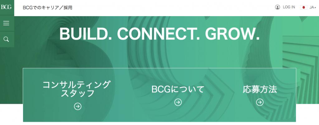 ボストンコンサルティンググループ(BCG) 採用情報
