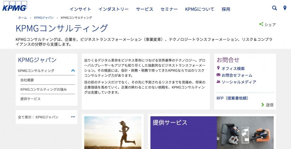KPMGコンサルティング 企業情報