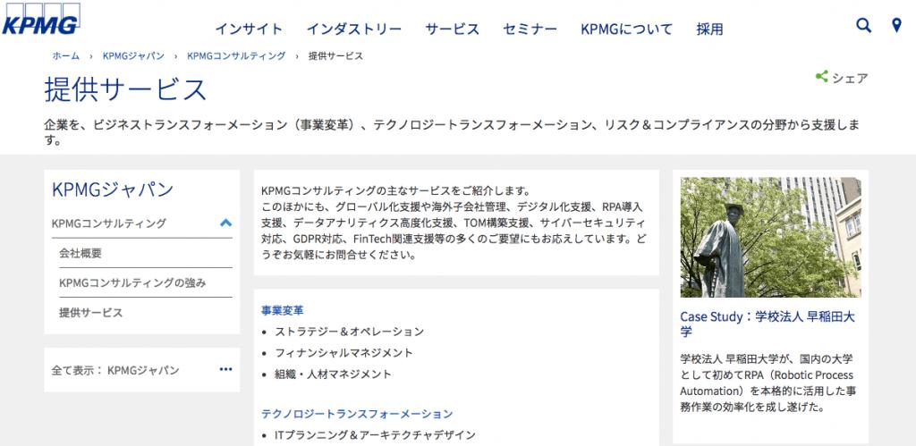 KPMGコンサルティング 事業内容