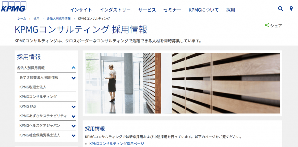 KPMGコンサルティング 採用情報