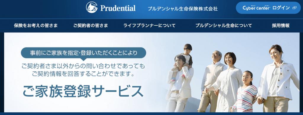 プルデンシャル生命保険 企業情報
