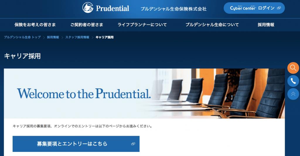 プルデンシャル生命保険 求人情報