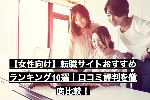 【女性向け】転職サイトおすすめランキング10選|口コミ評判を徹底比較!