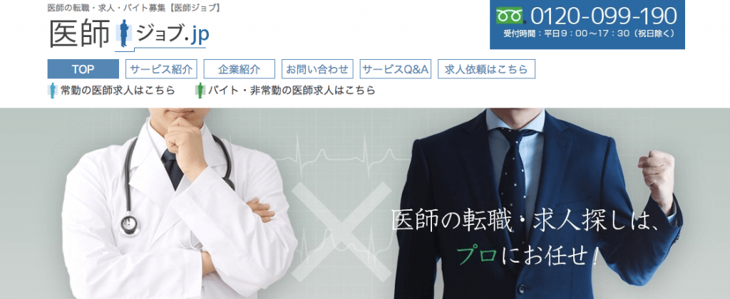 医師ジョブ.jp