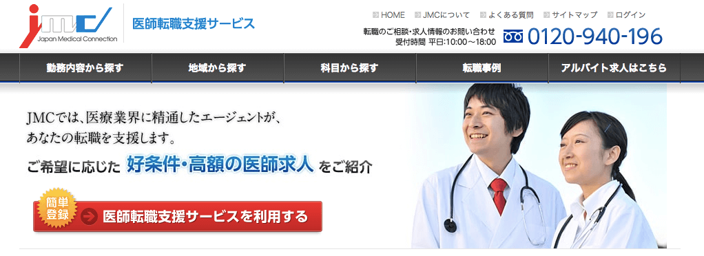 JMC医師転職