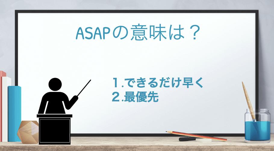 ビジネス用語「ASAP」の意味・読み方とは?