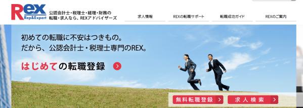 REX(レックスアドバイザーズ)