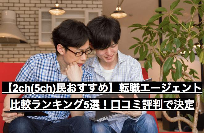 【2ch(5ch)民おすすめ】転職エージェント比較ランキング5選!口コミ評判で決定