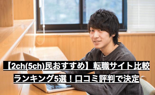 【2ch(5ch)民おすすめ】転職サイト比較ランキング5選!口コミ評判で決定