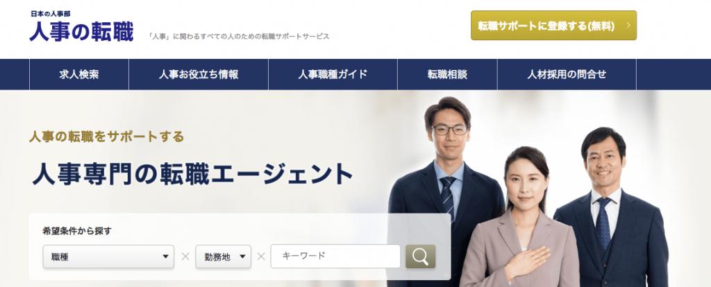 日本の人事部「人事の転職」