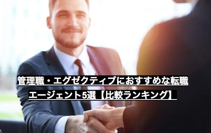 管理職・エグゼクティブにおすすめな転職エージェント5選【比較ランキング】