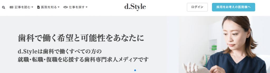 d.Style(ディースタイル)