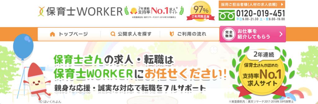 保育士WORKER 保育士ワーカー 藤井