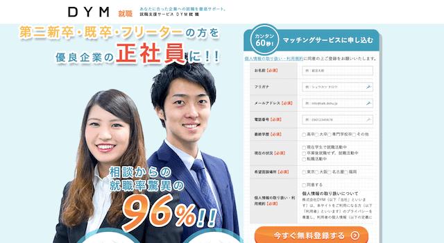 DYM就職公式サイト