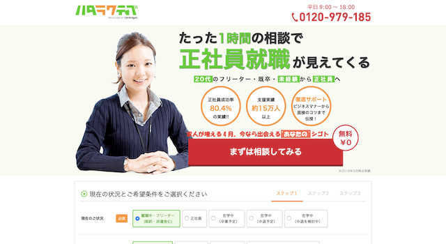 ハタラクティブ公式サイト