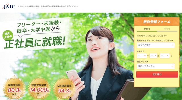 JAIC公式サイト