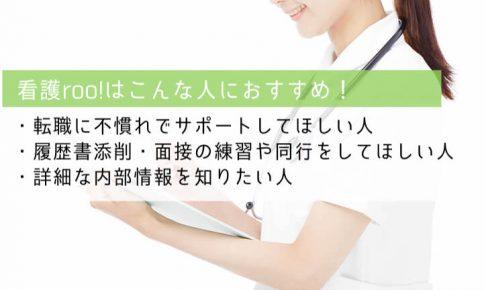 看護師 転職サイト 看護ルー
