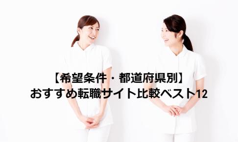 看護師 転職サイト 比較 おすすめ ランキング