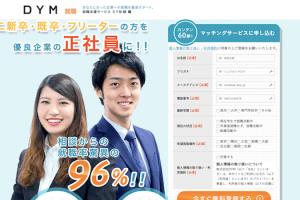 DYM就職への登録ページ