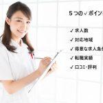 看護師 転職サイト 選び方 比較すべきチェック項目5選