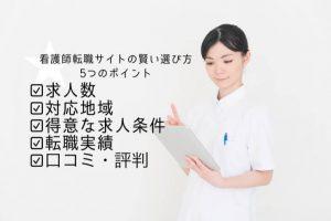 看護師 転職 求人 サイト 選び方