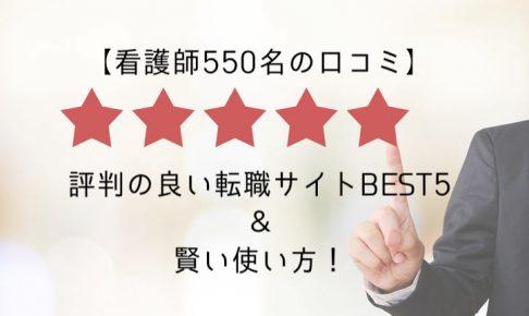 看護師 転職サイト 口コミ 評判