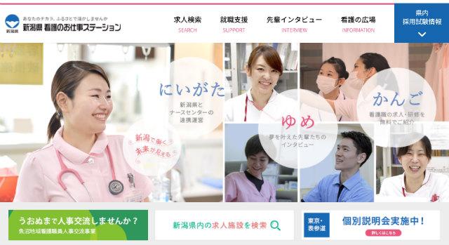 新潟県 看護のお仕事ステーション