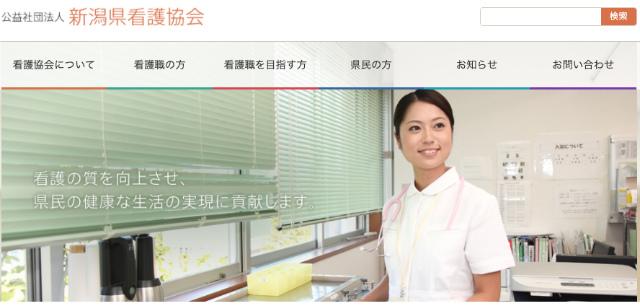 公益社団法人新潟県看護協会(ナースセンター)