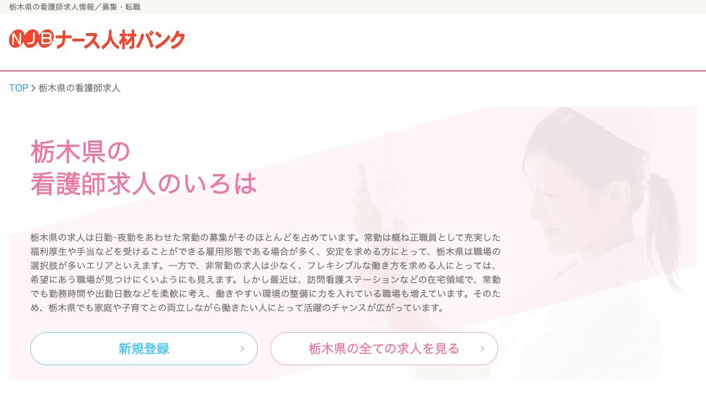 栃木県 看護師 転職サイト ナース人材バンク