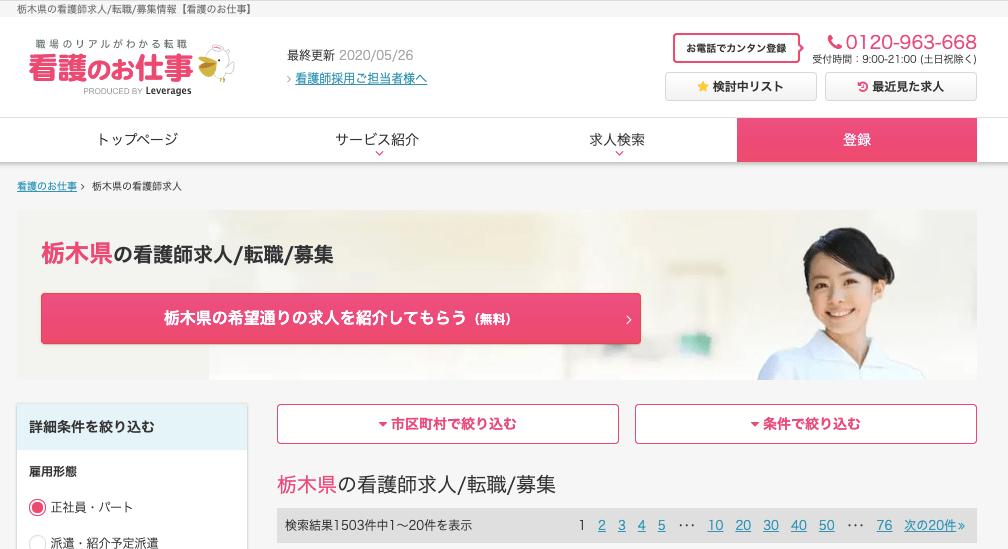 栃木県 看護師 転職サイト 看護のお仕事